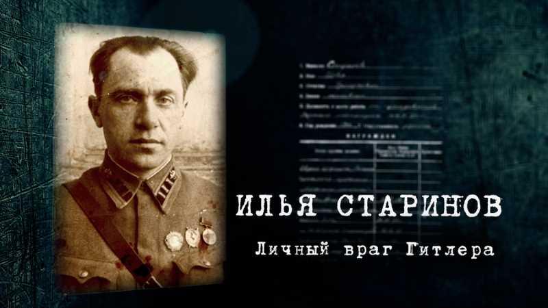 Человек-легенда XX века. Илья Григорьевич Старинов
