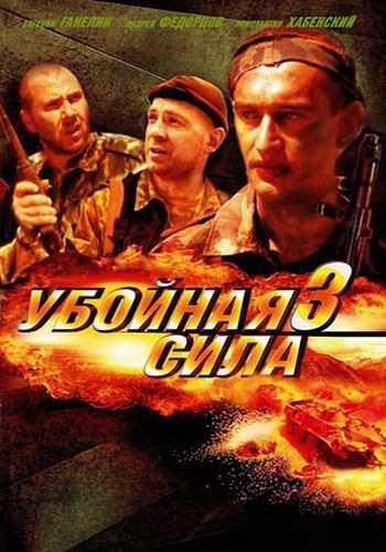 Убойная сила. Предел прочности. Чечня