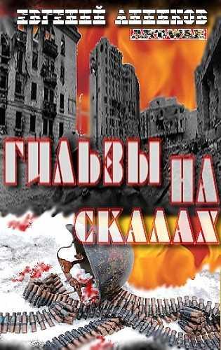 Анников Евгений Николаевич. Гильзы на скалах