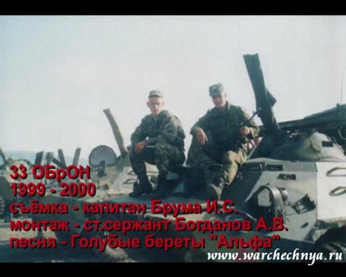 Вторая чеченская война. 33 ОБрОН ВВ МВД РФ 1999 — 2000 гг.