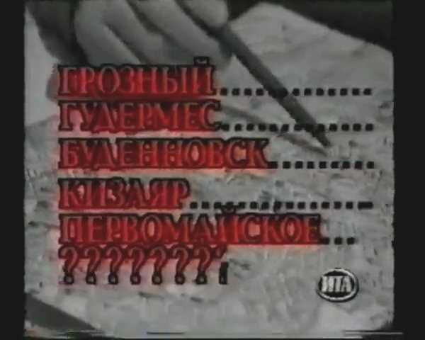 Видеоклип о чеченской войне