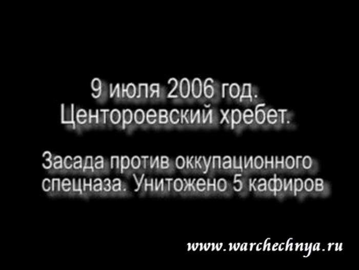 Вторая чеченская война. Засада боевиков на Центороевском хребте