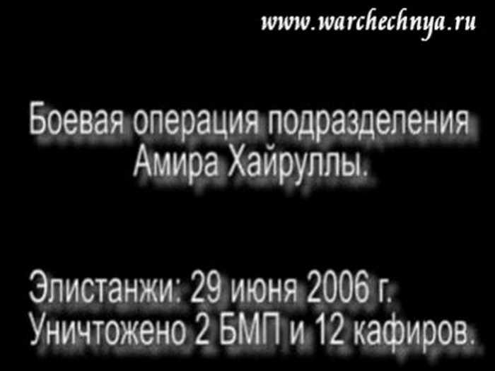 Вторая чеченская война. Расстрел колонны российских войск чеченскими боевиками