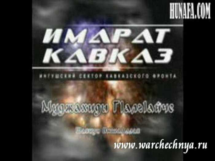 Вторая чеченская война. Операции моджахедов (2009)