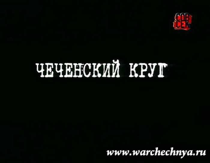 Чеченский круг. 2010 г.