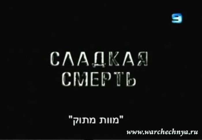 Сладкая смерть - Mavet matok
