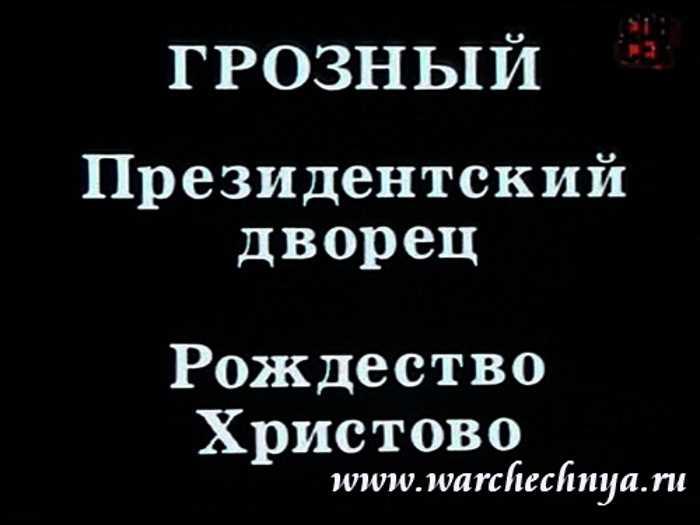 Первая чеченская война. Документальное расследование. Апокалипсис