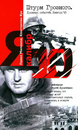 «Я – «Калибр-10»