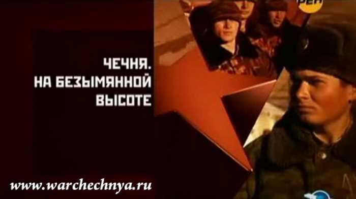 День военных историй. Чечня. На безымянной высоте