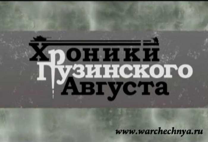 Хроники грузинского августа