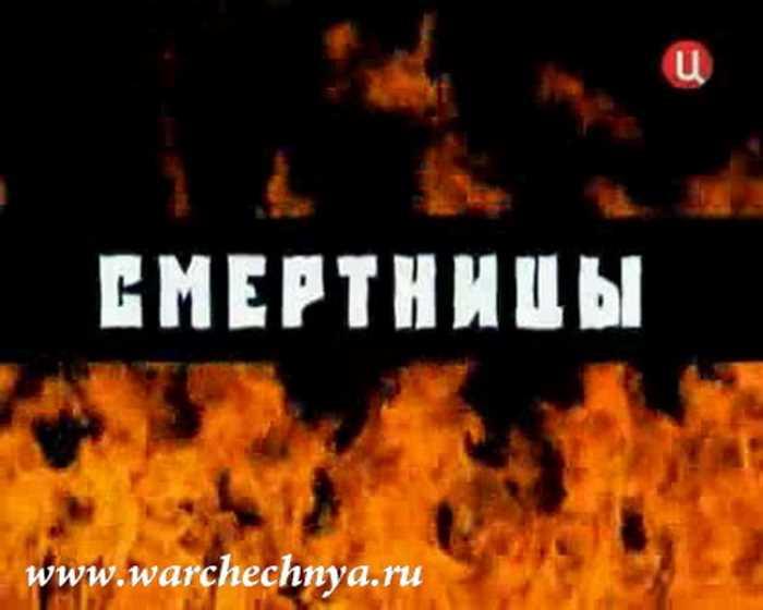 """Документальный фильм """"Смертницы"""""""