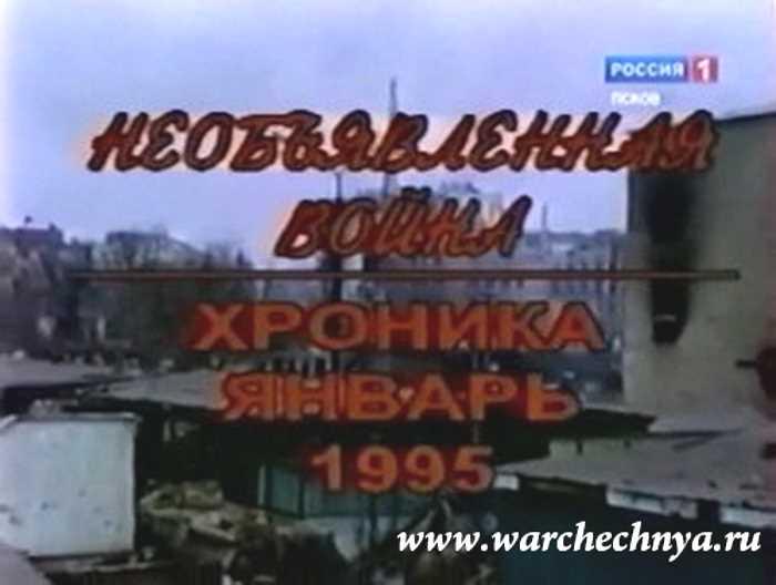 Первая чеченская война. Необъявленная война