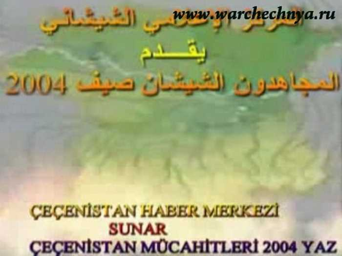 Вторая чеченская война. Операции чеченских боевиков на Северном Кавказе 2004 г.