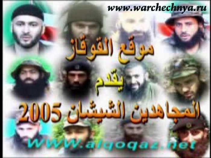 Вторая чеченская война. Операции чеченских боевиков на Северном Кавказе 2005 г.