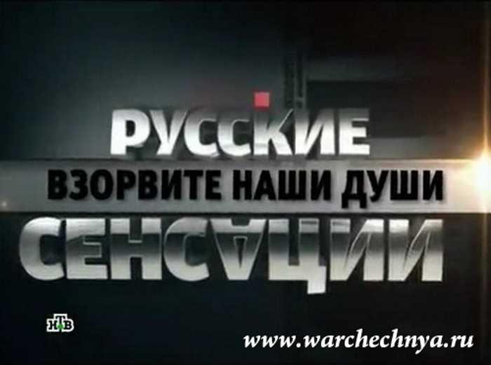 Русские сенсации. Взорвите наши души