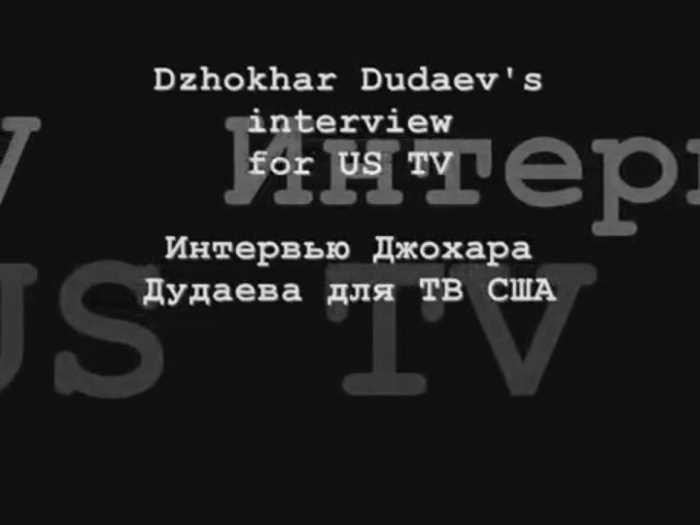 Первая чеченская война. Джохар Дудаев. Интервью для ТВ США. Чечня. 22 декабря 1994