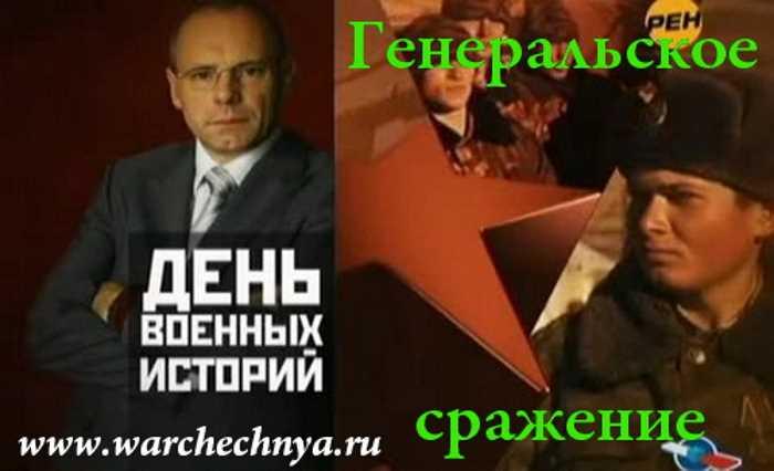 День военных историй. Чечня. Генеральское сражение