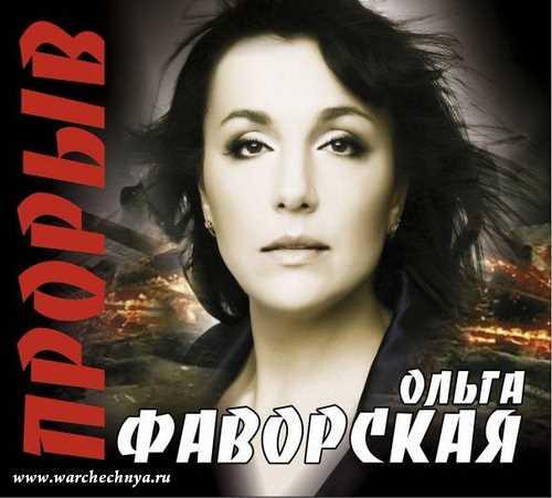 """Ольга Фаворская — """"Прорыв"""" (2010)"""