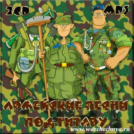 Армейские песни под гитару - 2CD