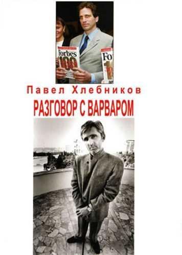 Пол Хлебников. Разговор с варваром