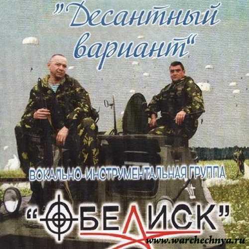 Обелиск - Десантный вариант (2009)