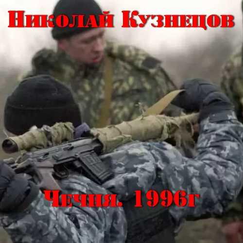 Николай Кузнецов. Чечня. 1996 г.