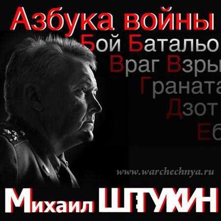 Михаил Штукин - Азбука войны (2011)