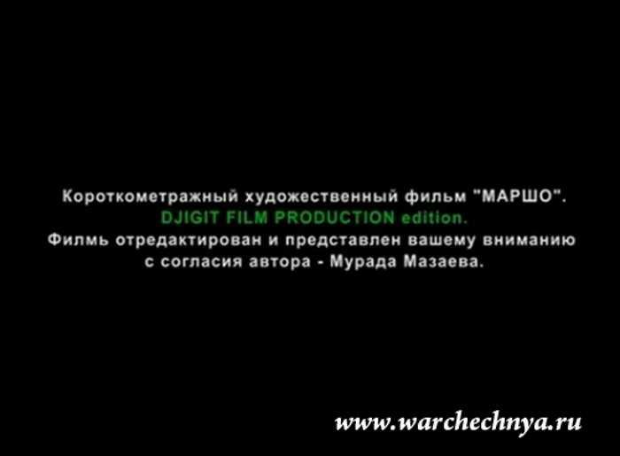 Художественный фильм Маршо (Свобода)