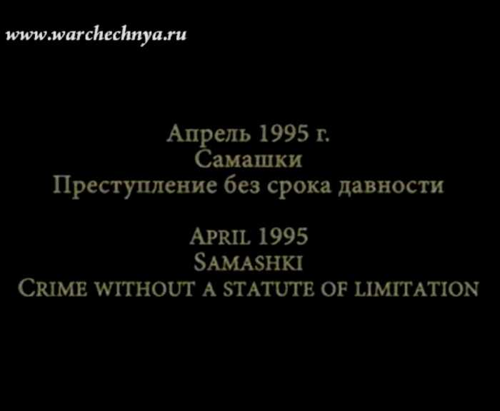 Первая чеченская война. Самашки. Преступление без срока давности