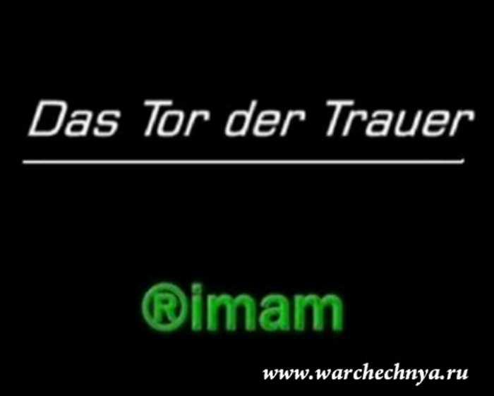Das Tor der Trauer / Цель - траур
