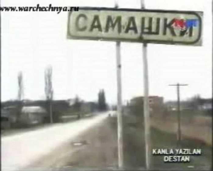 Первая чеченская война. Самашки. 1995 год