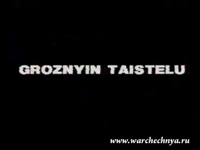 Первая чеченская война. Groznyin taistelu. Грозный бой