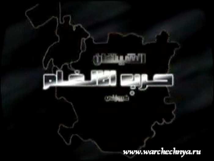 Видео чеченских боевиков. Диверсии, подрывы