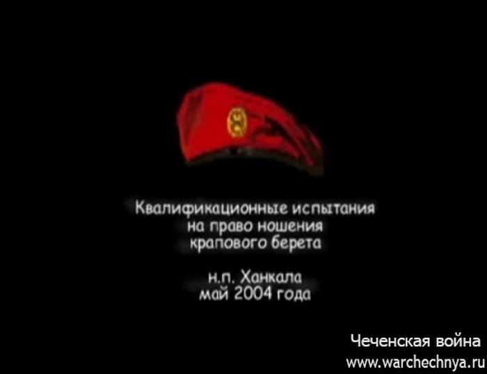 Сдача на краповый берет (Ханкала, Чечня, 2004 г.)