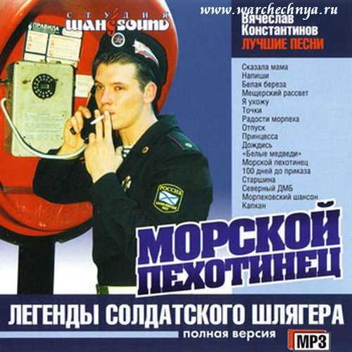 Вячеслав Константинов — Морской пехотинец (2004)
