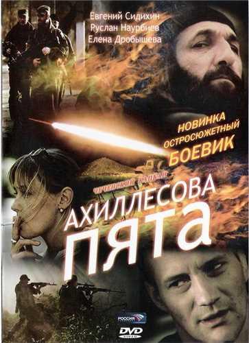 """Художественный фильм """"Ахиллесова пята"""""""