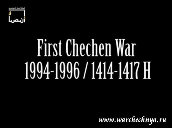 Первая чеченская война. Видео чеченских боевиков. Чеченская пропаганда