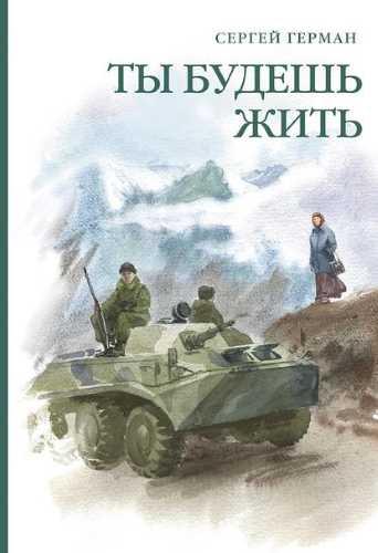 Сергей Герман. Чеченские рассказы