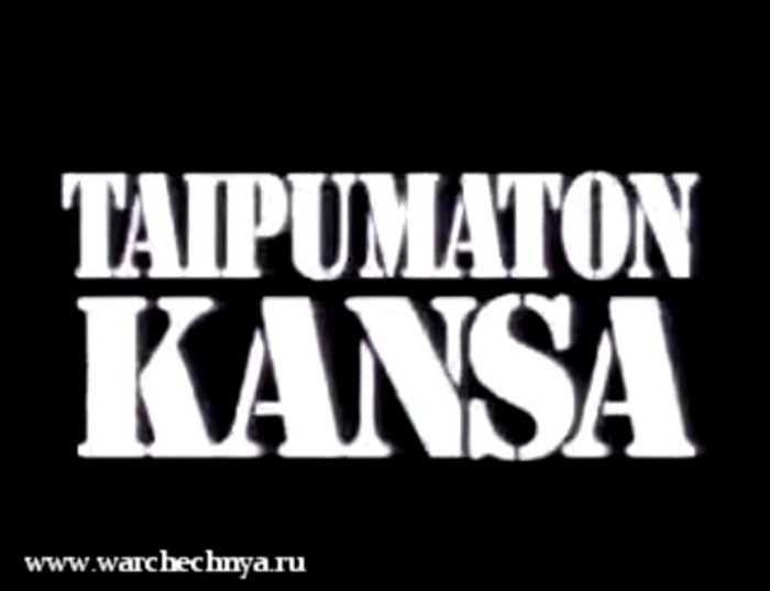 Первая чеченская война. Taipumaton Kansa / Неподатливый народ. Чечня, 1995 г.