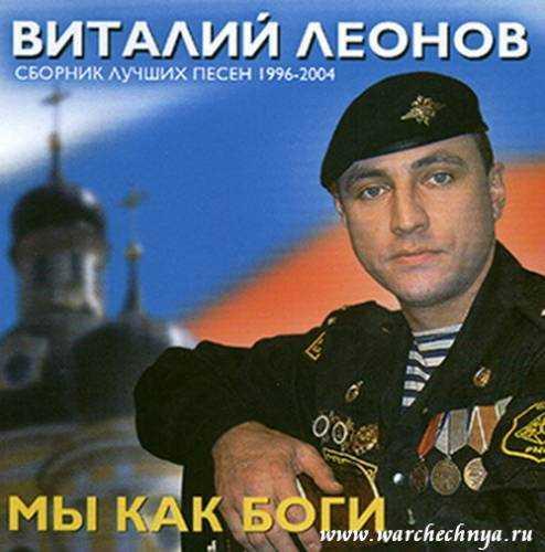 Виталий Леонов - Мы как боги (1996-2004)