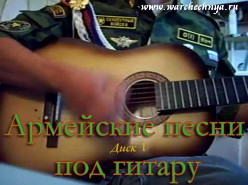 Армейские песни под гитару (Диск №1). 2011