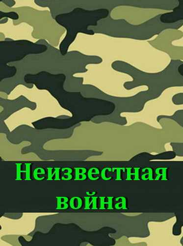 Сборник произведений: Неизвестная война. 59 книг (2006-февраль/2011)