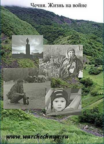 Чечня. Жизнь на войне