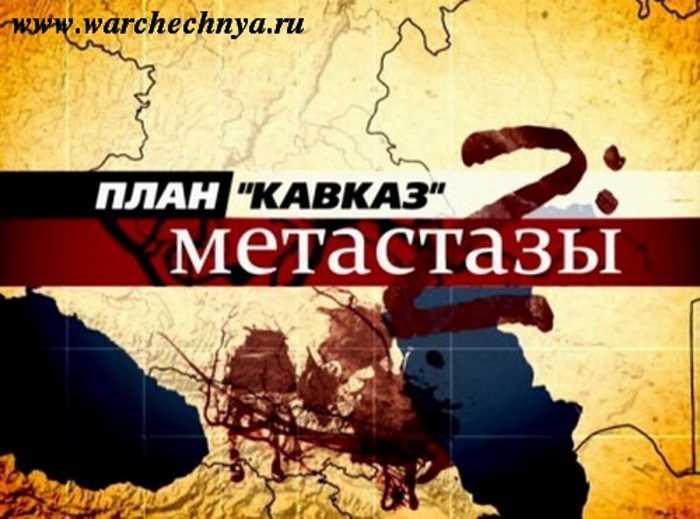 План «Кавказ 2». Метастазы