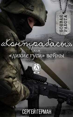 Сергей Герман. Контрабасы или дикие гуси войны