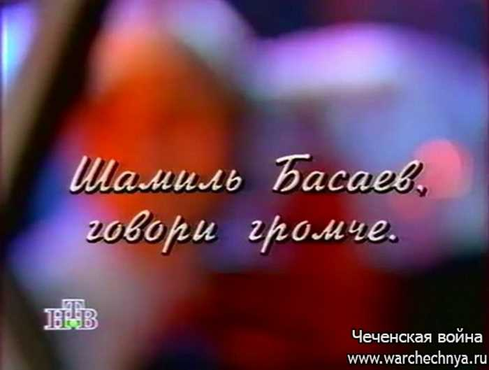 Куклы. Шамиль Басаев, говори громче