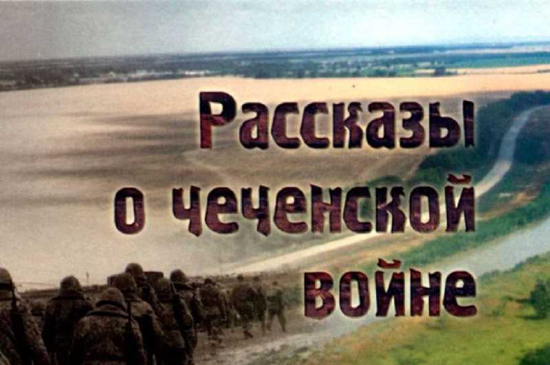 В. Носков. Рассказы о чеченской войне. Взрыв на Тереке