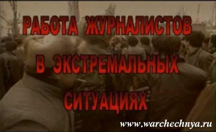 Работа журналистов в экстремальных ситуациях. Фильм 1