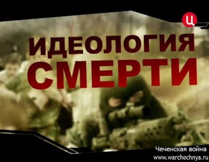 Псы войны. Ликвидация. Фильм 2. Идеология смерти