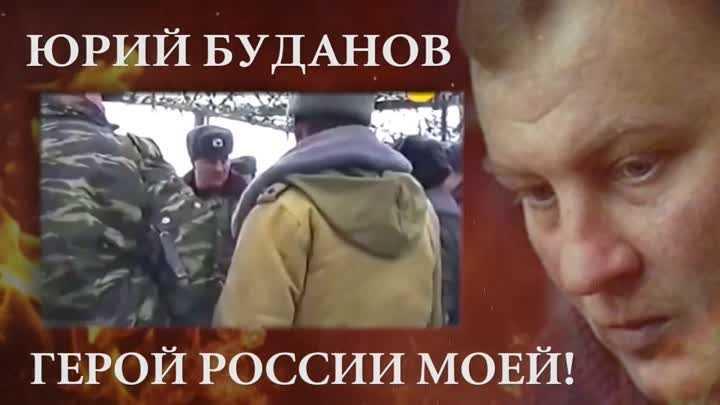 Юрий Буданов. Интервью от 08.04.2009